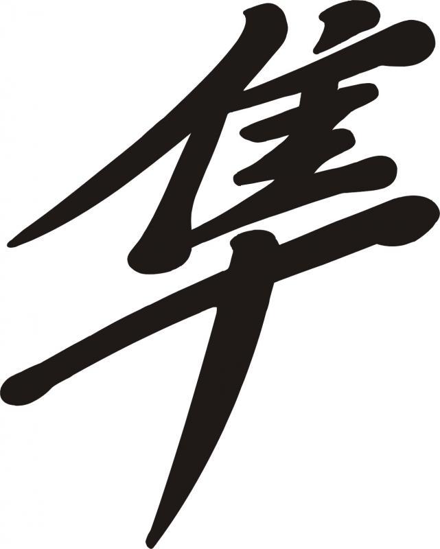Suzuki Hayabusa logó (M1)