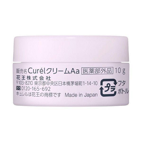 CURÉL Aging Care Series - Moisture Hidratáló Arckrém mini 10g